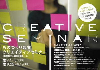 ものづくり起業クリエイティブビジネスセミナー第2期