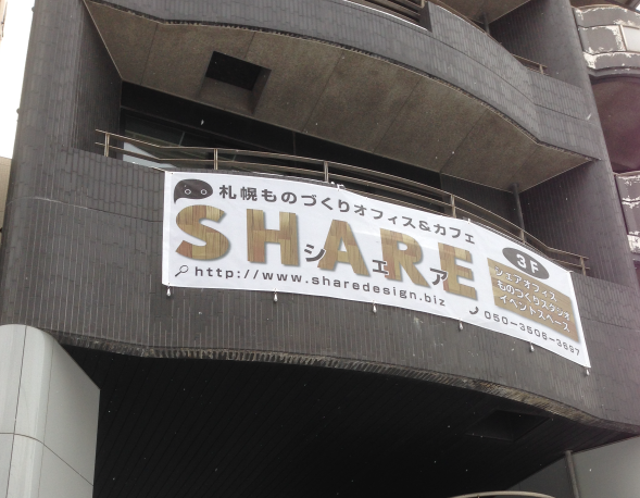share_垂れ幕
