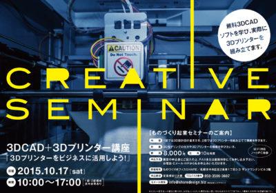 10/17 3DCAD+3Dプリンター講座「3Dプリンターをビジネスに活用しよう」
