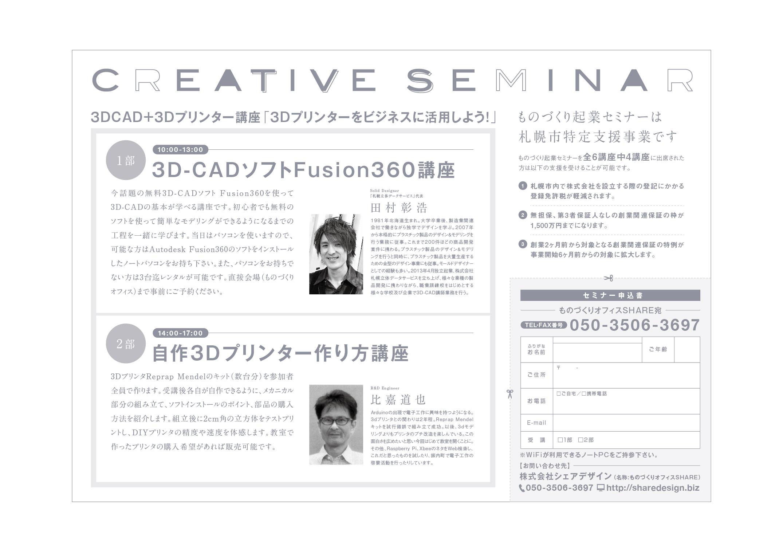 150908_起業家セミナー_A4-02
