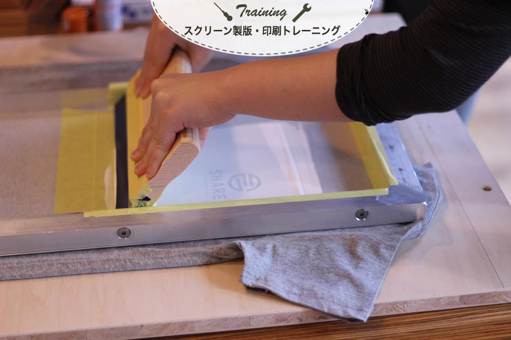 スクリーン印刷トレーニング