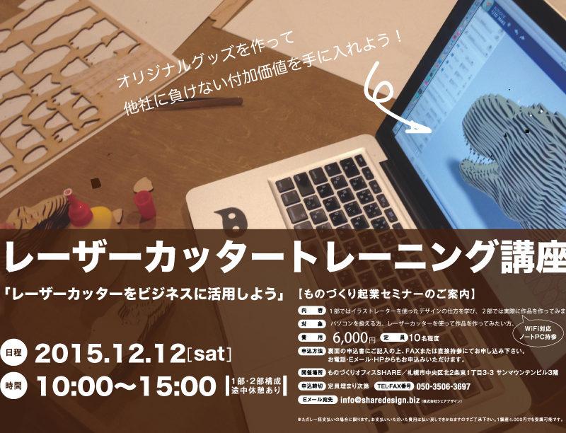 12/12 レーザーカッタートレーニング講座申込受付中