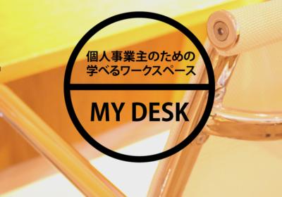 ものづくりオフィスで事務所を持ちながらビジネスを学ぼう|ものづくりオフィス®