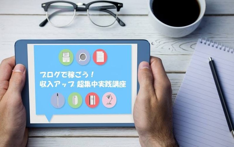 ブログで稼ごう!収入アップ超実践集中講座3/12