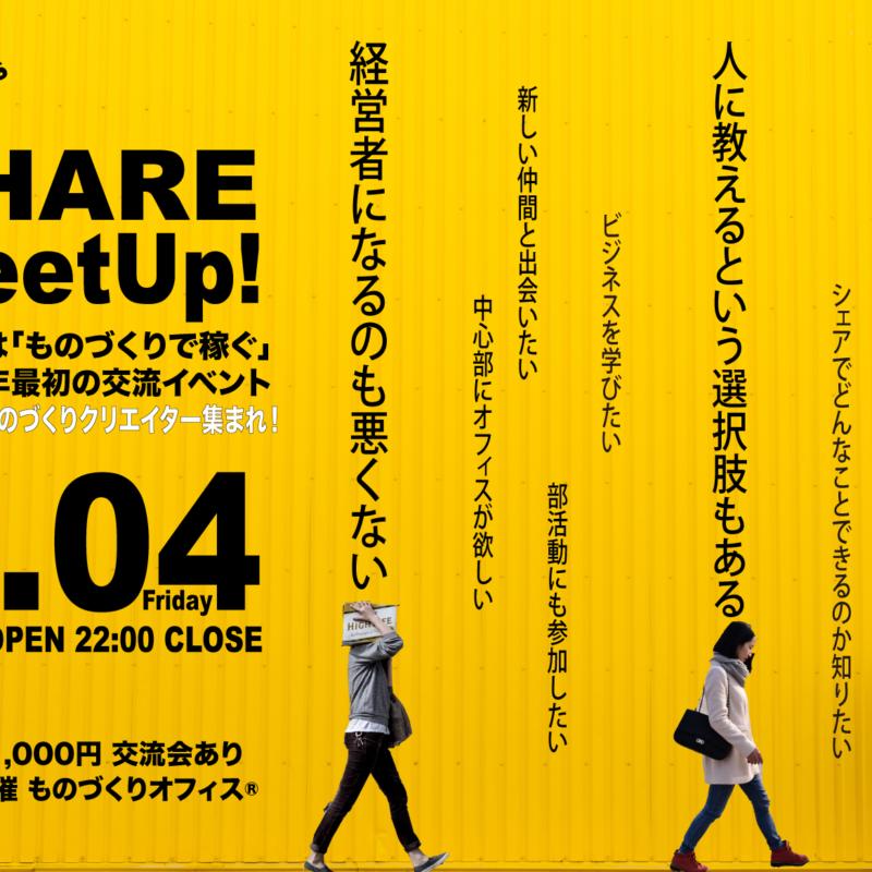 SHARE MeetUp! 3/4は今年最初の交流イベント|ものづくりオフィス®
