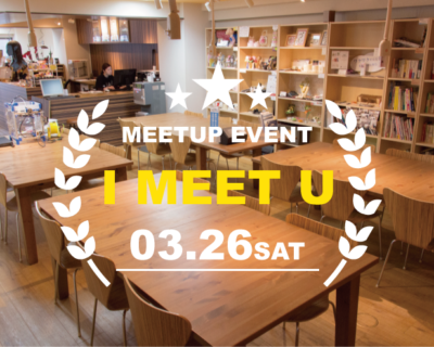 作家・アーティストとの出会いイベント「I MEET U」3/26|ものづくりオフィス®