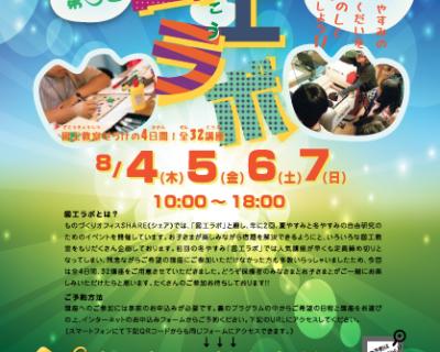 図工ラボ2016夏休み『自由研究をみんなでやっちゃおう!』|ものづくりオフィス®札幌