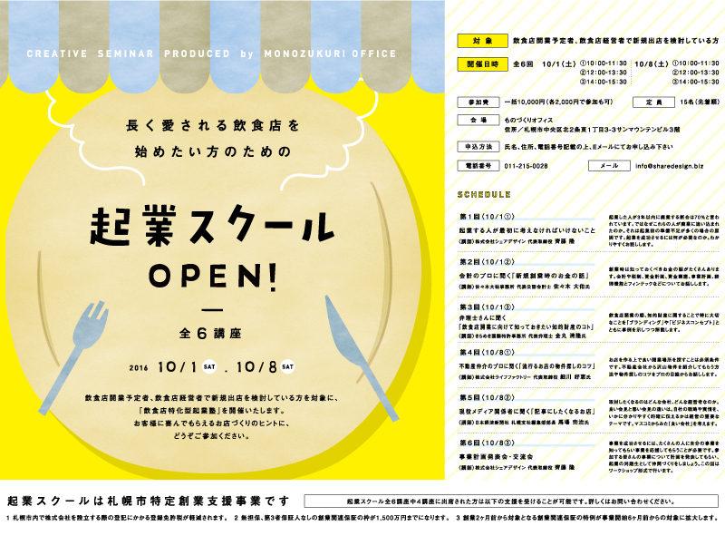 飲食店開業者向け起業スクール参加者募集開始!| ものづくりオフィス®