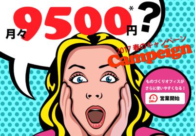 2017年、春のご入会キャンペーン「月々9500円で24時間工作機械使い放題?」|ものづくりオフィス®︎