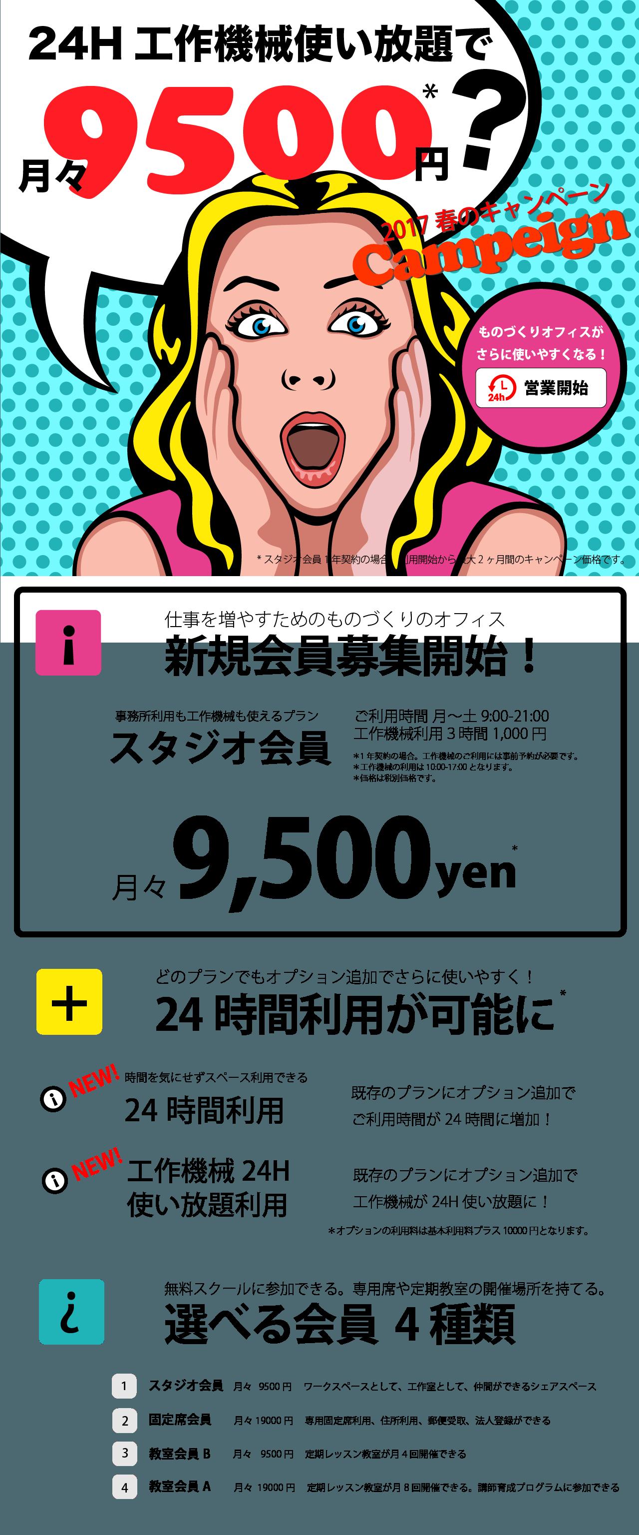 2017年春の入会キャンペーン「月々9500円で24時間工作機械利用が可能に?」|ものづくりオフィス®︎