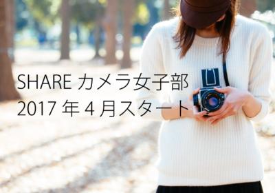 SHAREカメラ女子部がスタートします!