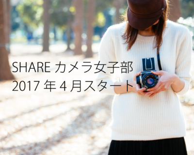 SHAREカメラ部がスタートします!
