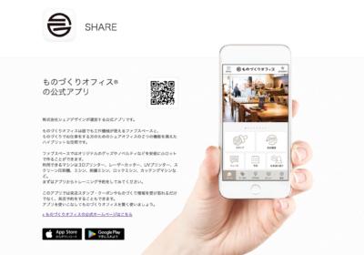 SHAREがアプリになりました!