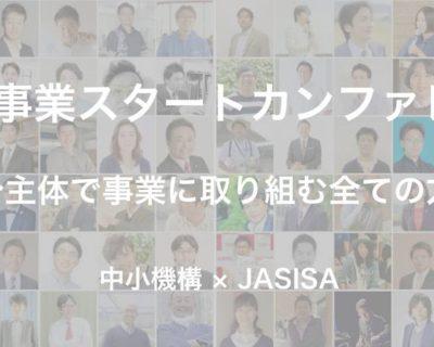 『IT×事業スタートカンファレンス』@札幌市 開催します!