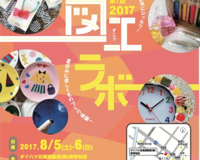 図工ラボ2017夏休み 新琴似会場|ものづくりオフィス®︎
