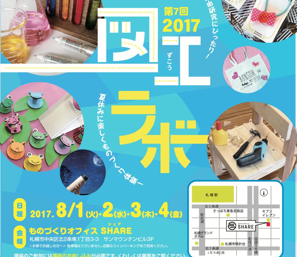 図工ラボ2017夏休み シェア会場(中央区)|ものづくりオフィス®︎