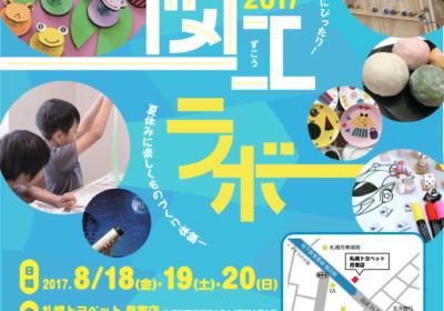 図工ラボ2017夏休み 福住会場|ものづくりオフィス®︎