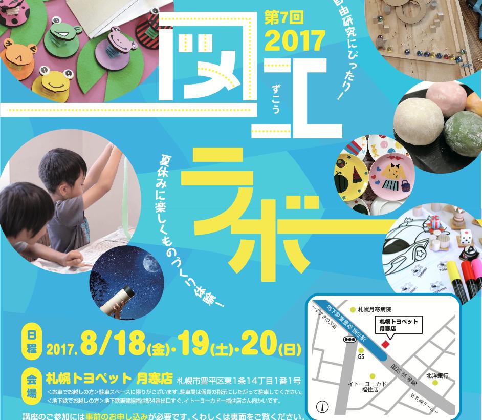 図工ラボ2017夏休み 福住会場 ものづくりオフィス®️