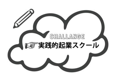 実践的起業スクール参加者募集(11/11・11/18)