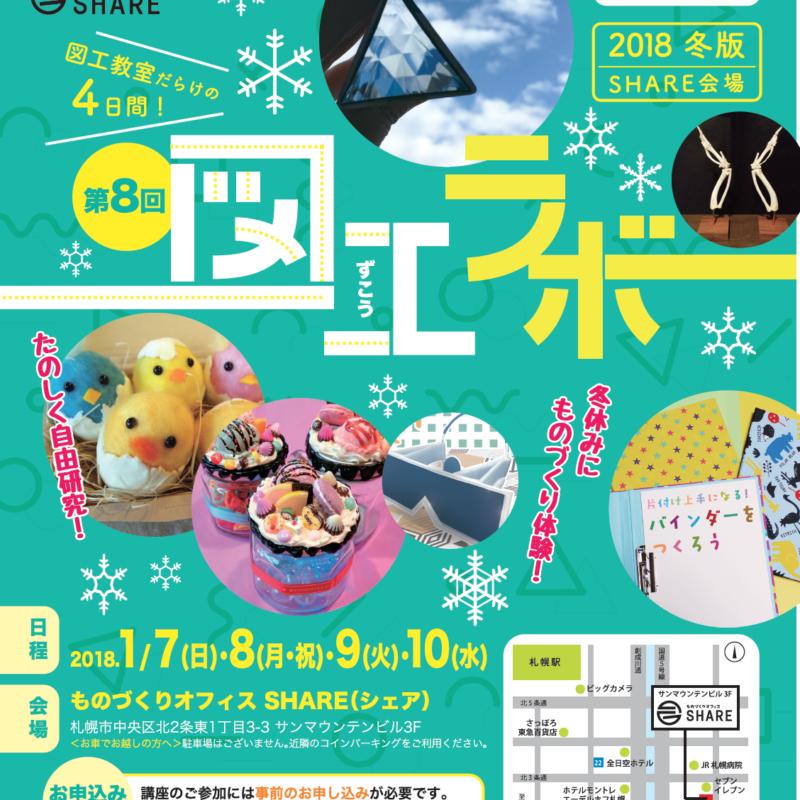 図工ラボ2018冬休み 中央区会場(ものづくりオフィスSHARE)