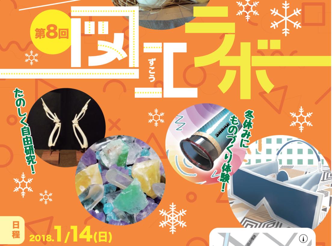 図工ラボ2018冬休み 新琴似会場