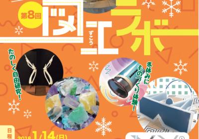 図工ラボ2018冬休み(新琴似会場)|ものづくりオフィスSHARE