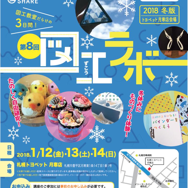 図工ラボ2018冬休み(福住会場)|ものづくりオフィスSHARE